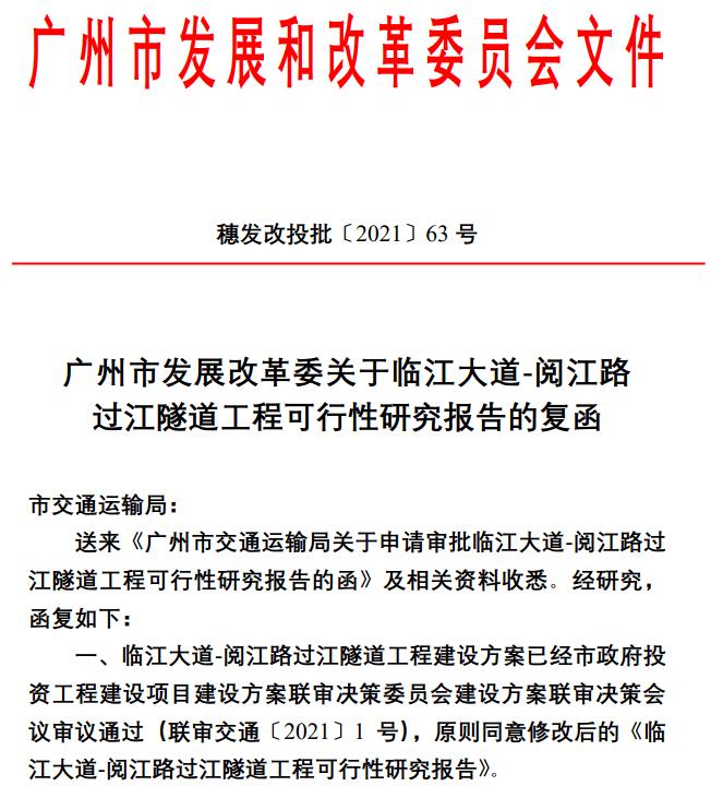 泪奔!汇悦台业主反对的过江隧道方案,获批了!