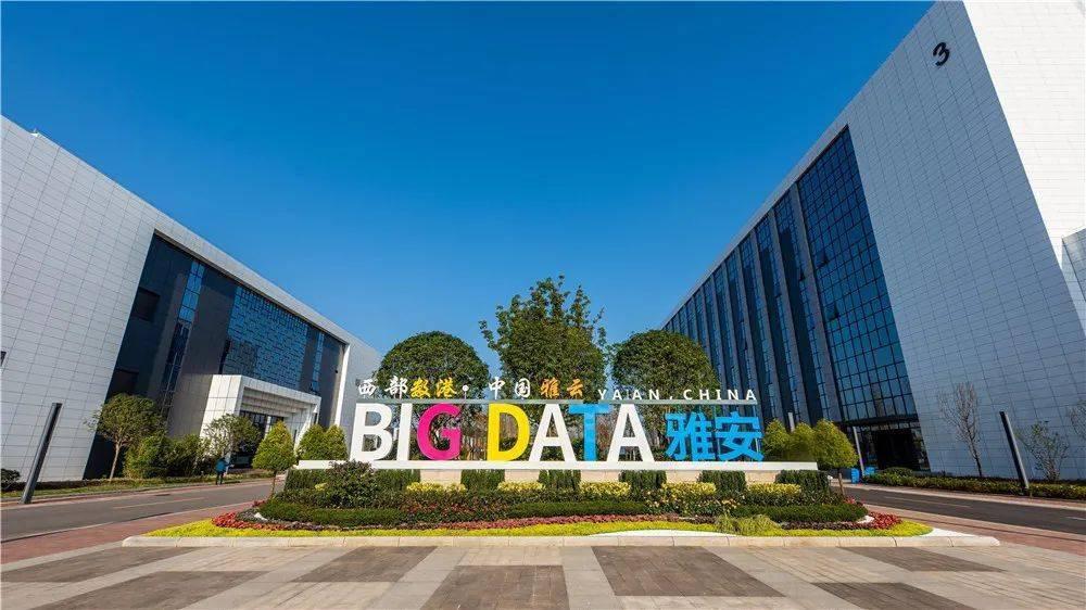 """国内首个!中国·雅安大数据产业园成为""""碳中和""""国家绿色数据中心"""