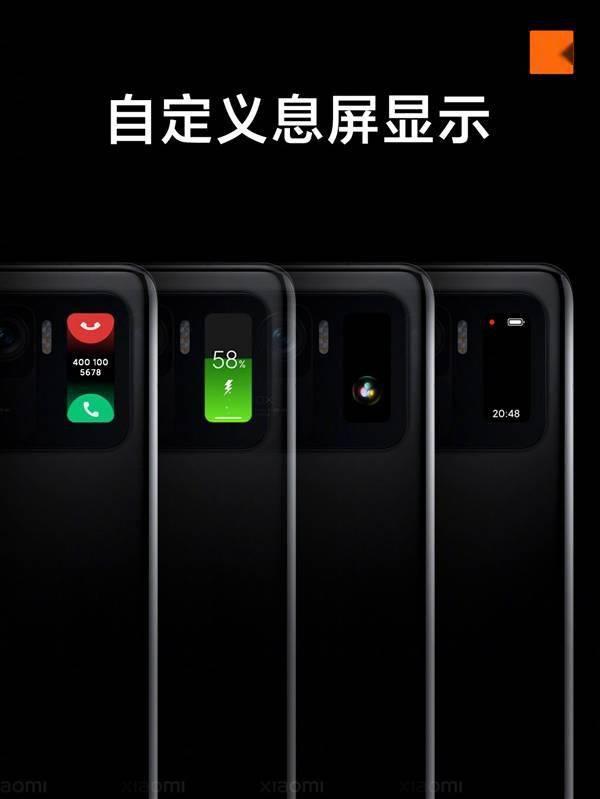"""小米11 Ultra正式发布:前后""""双屏""""、顶配6999元的照片 - 4"""