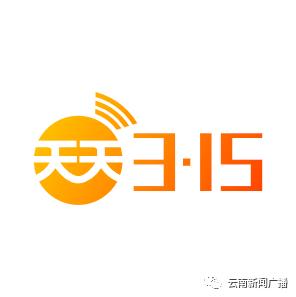 """天天315丨从细节着手""""净餐馆"""" 楚雄南华、永仁两地餐饮环境大大改善"""