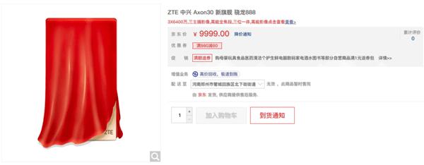 全球首款屏下前摄骁龙888旗舰!中兴Axon 30 Pro上架的照片 - 2