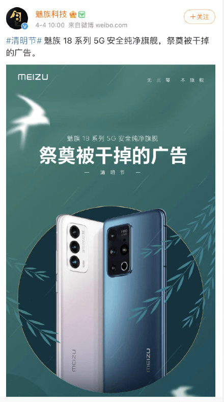 魅族为清明节不当博文道歉 网友:连道歉都还在打广告的照片 - 3