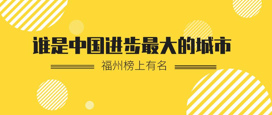 过去10年,谁是中国进步最大的城市?福州榜上有名  第1张