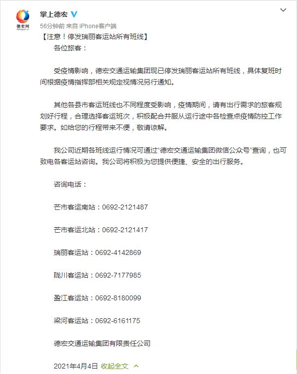 云南瑞丽客运站所有班线停发!