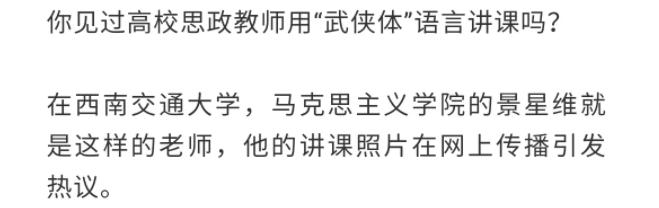 """高校""""神仙教师""""用武侠语言讲课!学生:不容我不认真听讲"""
