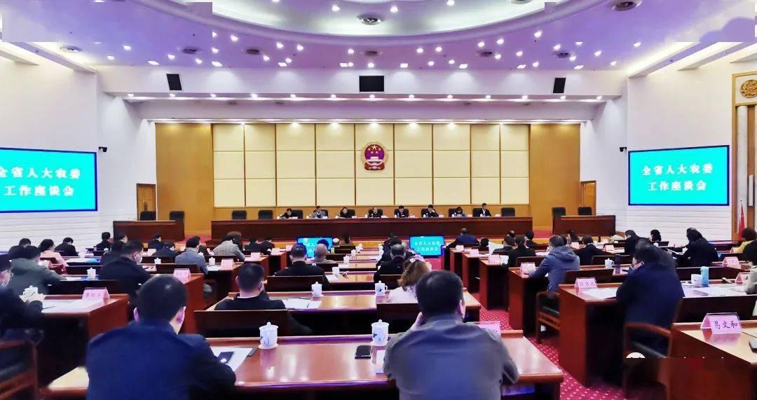 全省人大农委工作座谈会在长沙召开