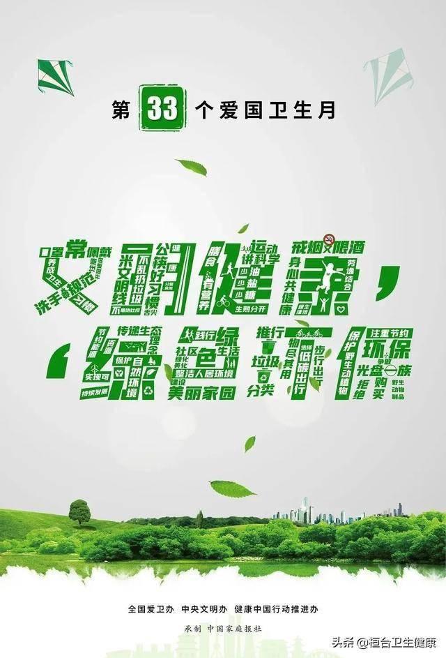 旺彩官网桓台县开展第33个爱国卫生月运动倡议书