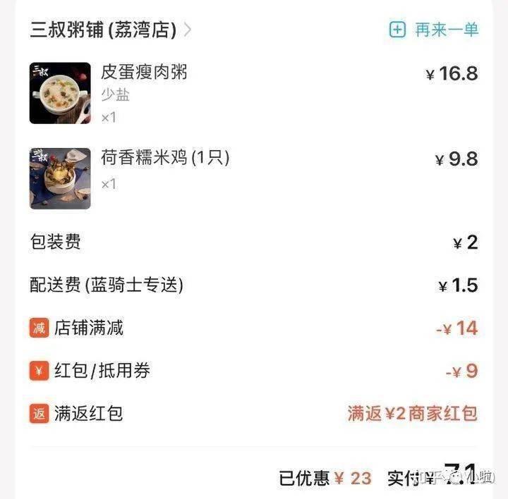 美团+饿了么白嫖攻略,如何吃外卖顿顿不超过10元?不要再用原价点外卖了!!  第4张