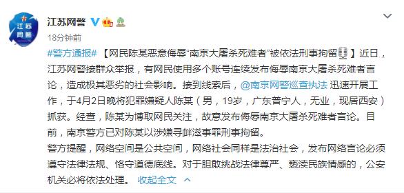 南京网警:19岁网民恶意侮辱南京大屠杀死难者被刑拘