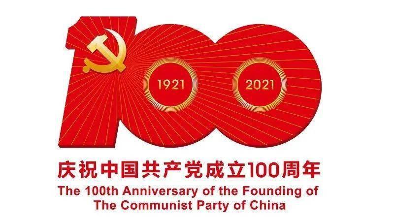 重温党的百年征程,感悟初心使命,汲取精神力量!