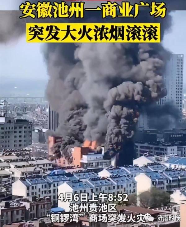 一商场突发火灾,4人身亡,官方通报