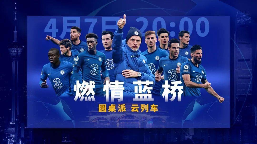 欧冠之夜,燃情蓝桥!切尔西全队签名球衣等你赢!