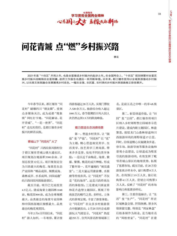 """都江堰市委书记李云:问花青城 点""""燃""""乡村振兴路_花村"""