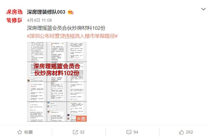102份深圳炒房材料曝光!大V鼓动假结婚、代持 有房产被查封