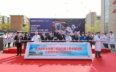天津医科大学第二医院完成400例机器人手术