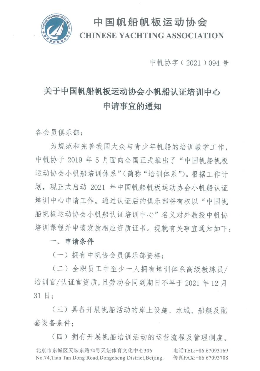 关于中国帆船帆板运动协会小帆船认证培训中心申请事宜的通知