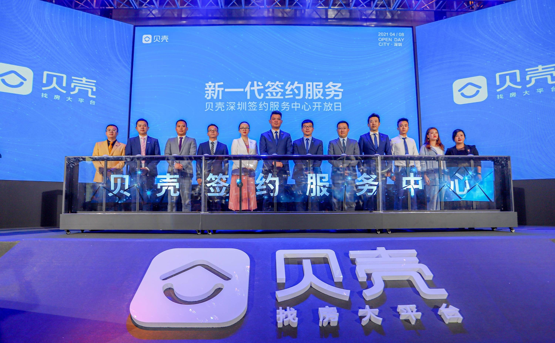 新一代签约服务亮相鹏城 贝壳深圳签约服务中心正式开放