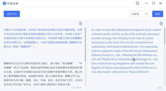麒麟智能语音助手登陆麒麟软件商店