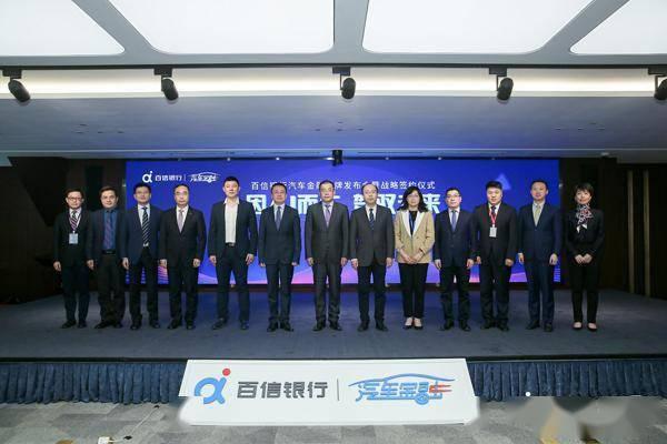 百信银行宣布进入汽车金融,优先支持自有品牌汽车