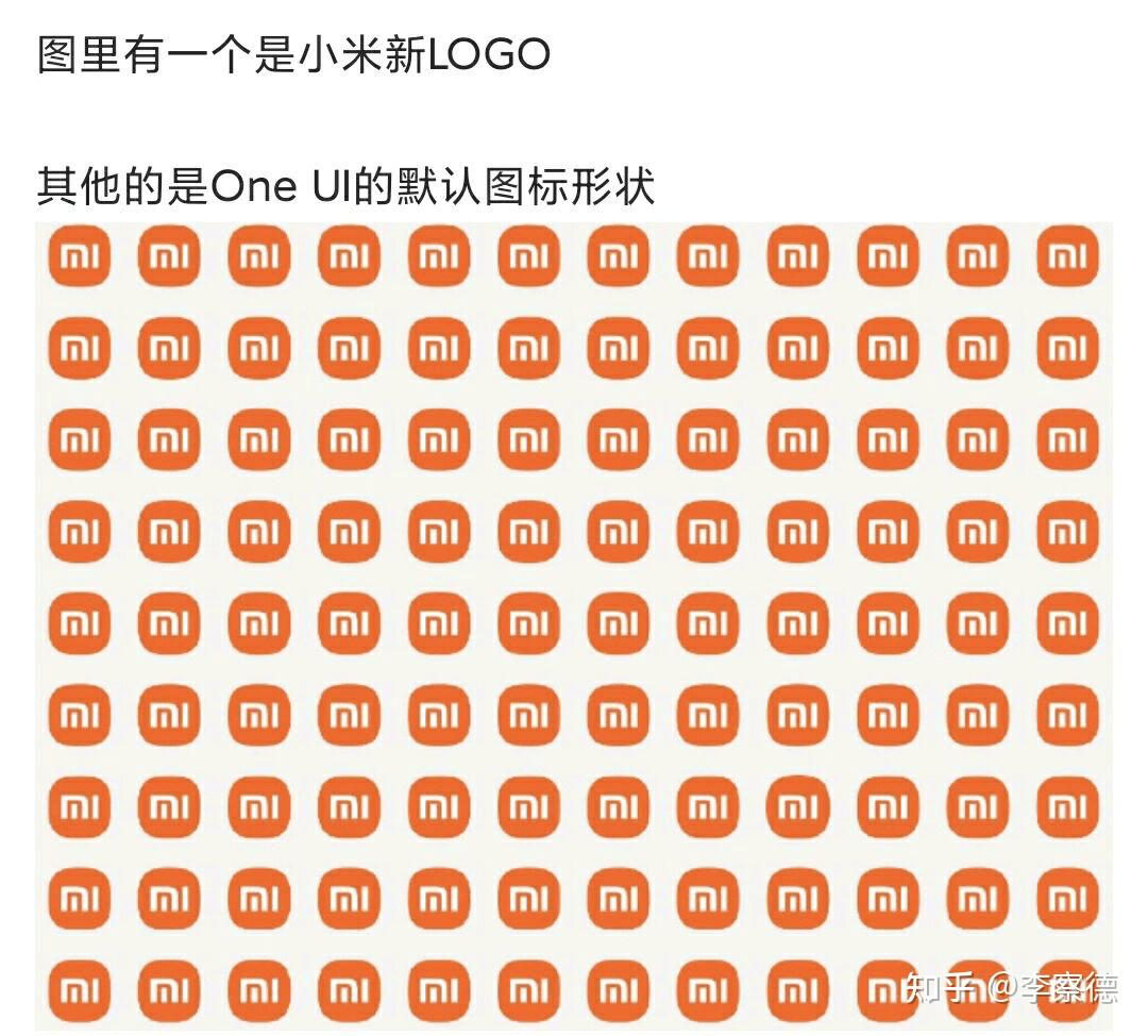 """雷军回应网友吐槽小米新logo,15个品牌告诉你啥是""""微调""""  第5张"""