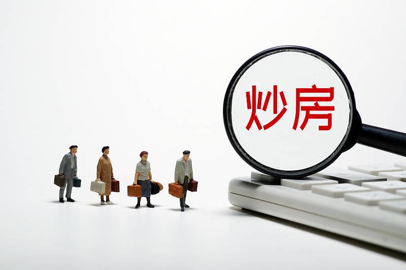深圳最大炒房团遭七部门联合调查