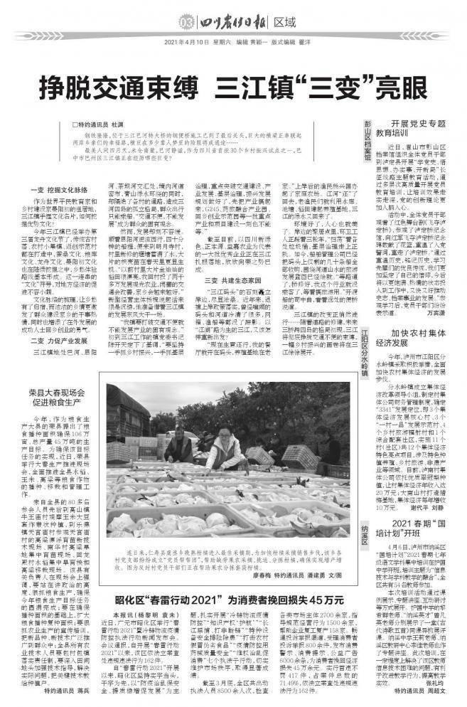 江阳区分水岭镇加快农村集体经济发展