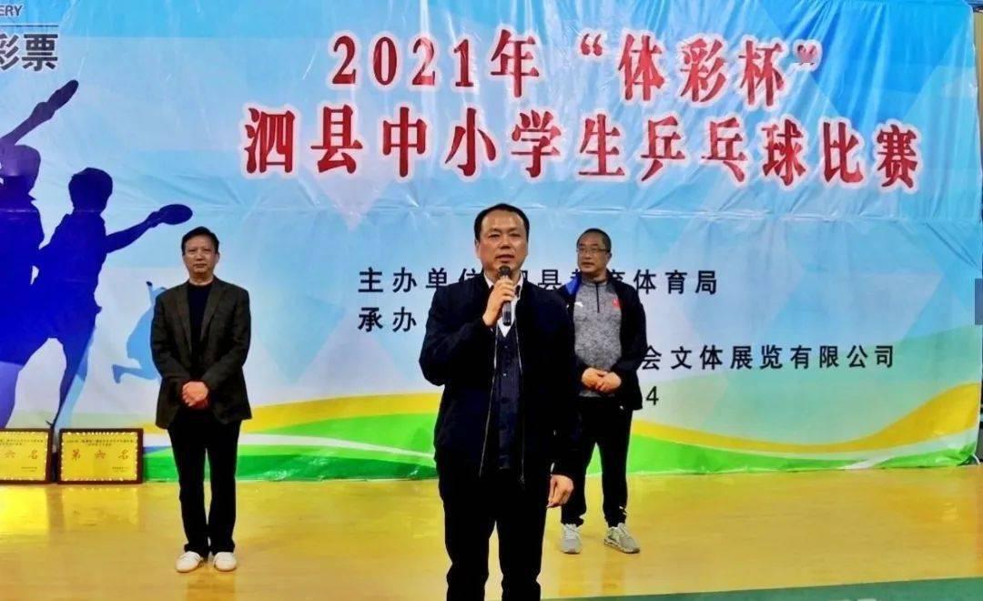 """泗县2021年""""体彩杯""""中小学生乒乓球比赛圆满落幕"""