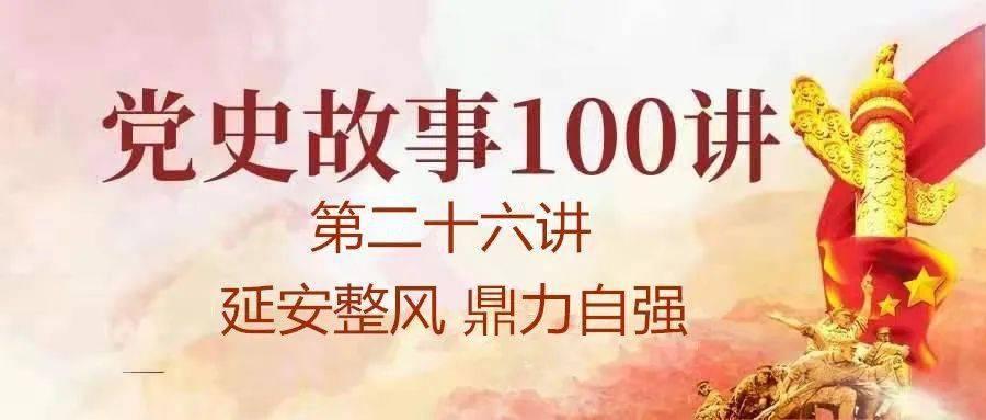【党史学习教育】党史故事100讲:第二十六讲 延安整风 鼎力自强