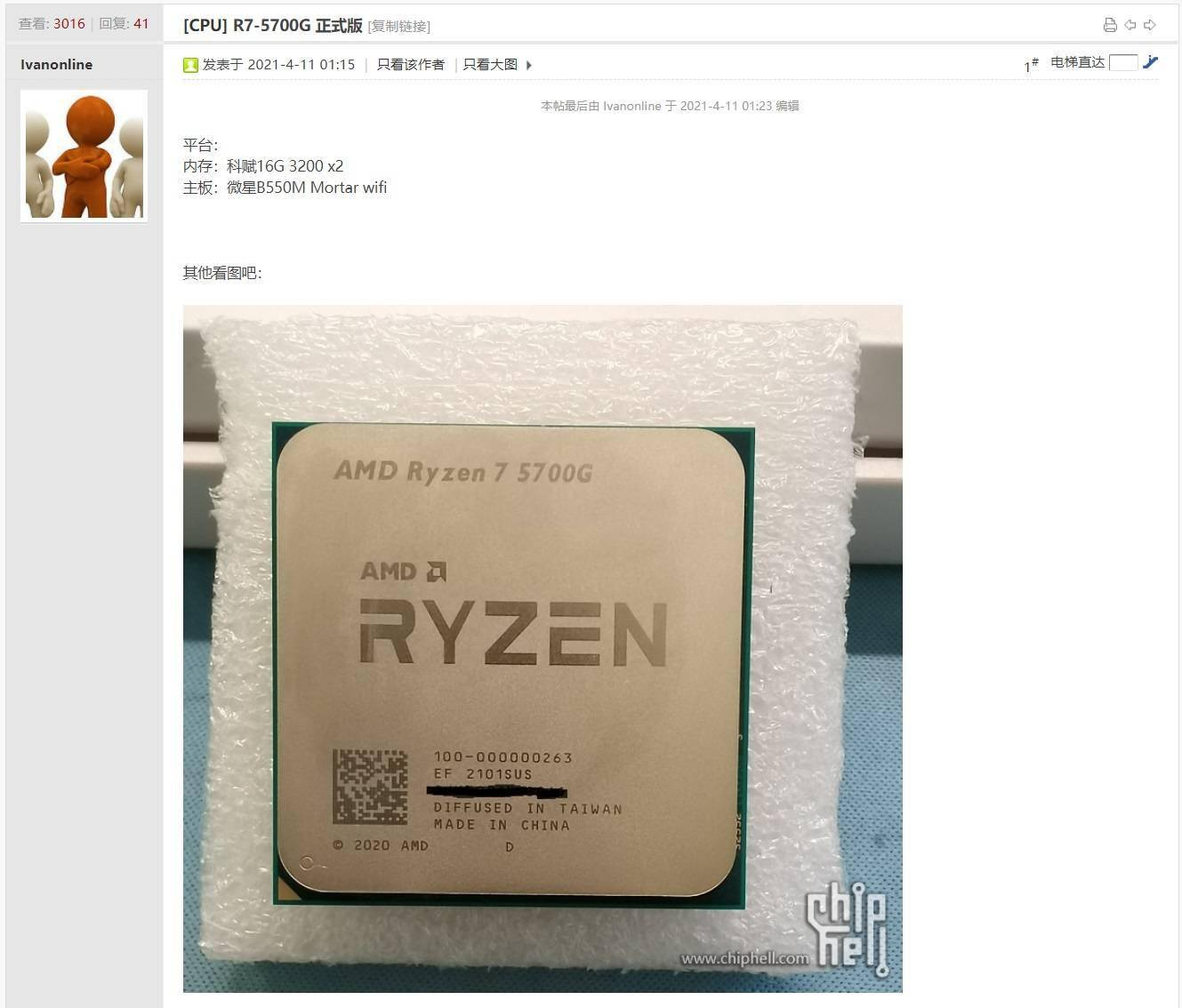 AMD R7 5700G 正式版处理器曝光:Vega 8 核显,单核最高 4.65GHz