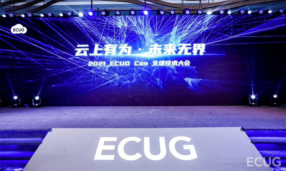 2021 ECUG Con 今日召开,国内知名技术盛典上海启幕