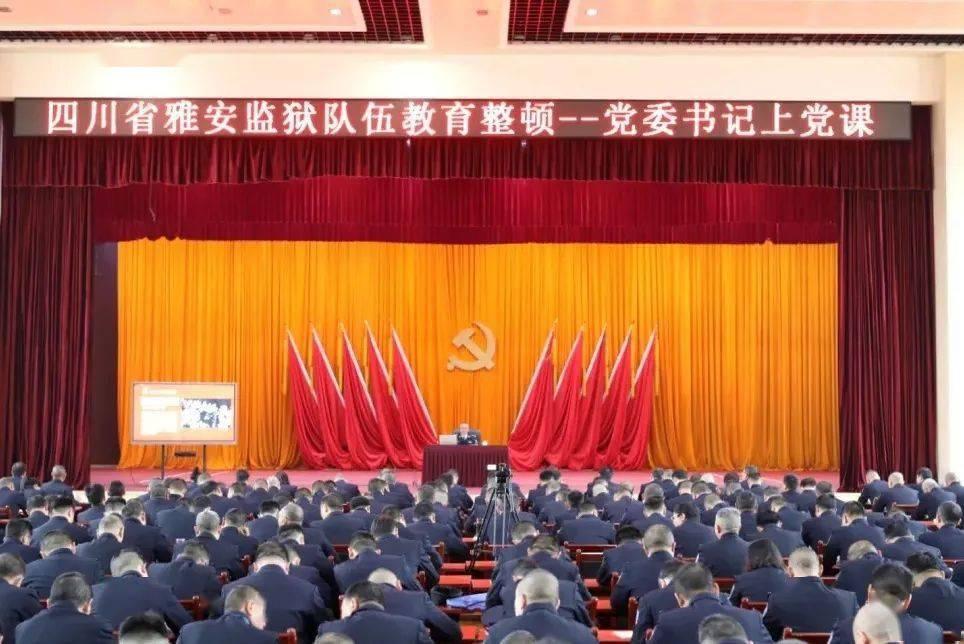 四川监狱:全系统顺利通过队伍教育整顿学习教育环节评估验收,阶段性成效显著