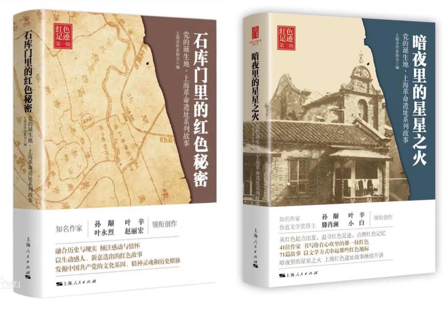 打捞石库门红色秘密,叶辛书写上海革命地标背后的故事