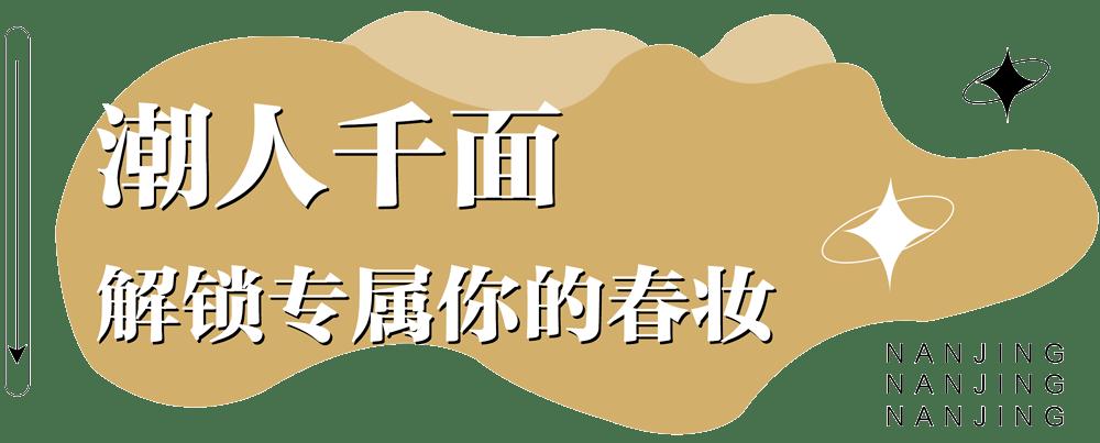 """潮咖速進!美妝界""""流量明星""""空降,就在江寧景楓!"""