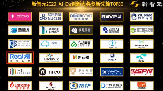 """「2020AI Era 创新大奖」重磅发布,RealAI入围""""创新先锋TOP30榜单"""""""