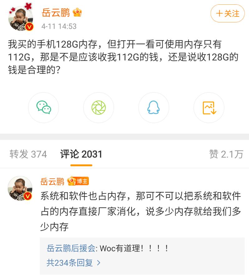 岳云鹏吐槽 128G 手机实际只有 112G;W3C 技术架构组拒绝 Google 的一项提议