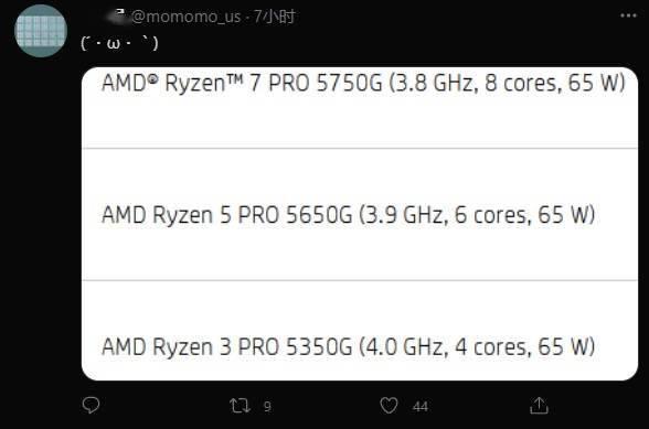 AMD Ryzen Pro 5000G 系列频率持平普通版 APU 唯一区别系商业特性