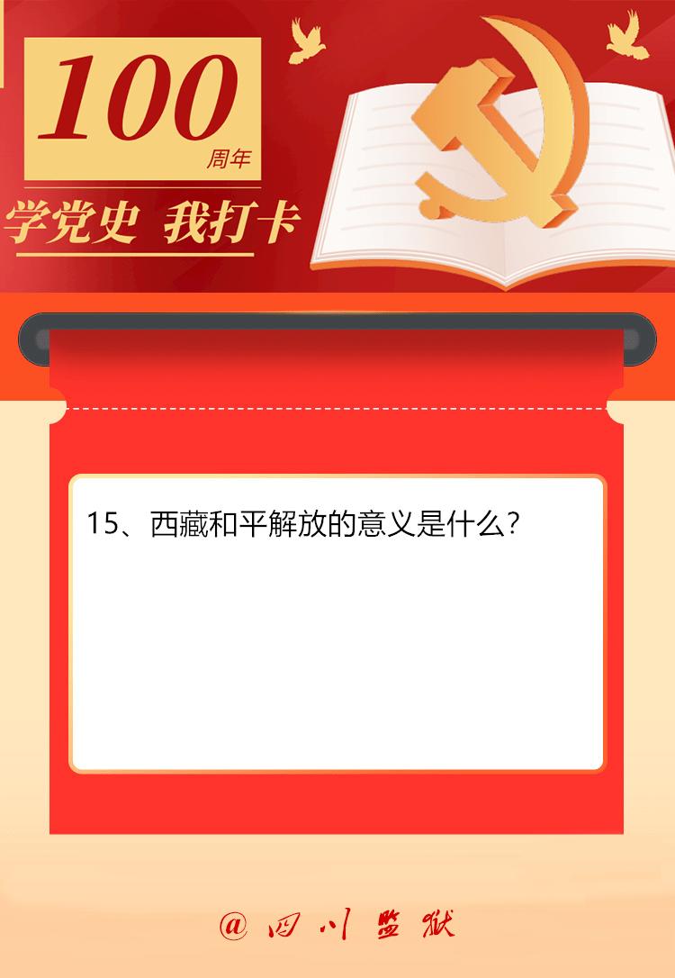 【学党史·我打卡】西藏和平解放的意义是什么?