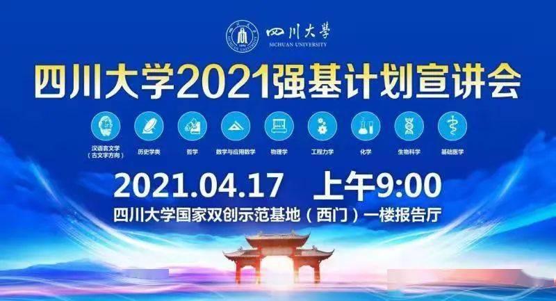 线下300人名额+线上直播,四川大学2021强基计划宣讲会就在本周六!