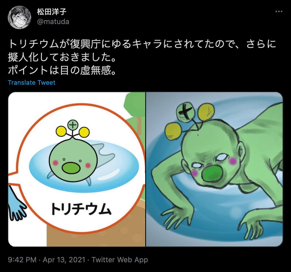 """日本放射性氚""""吉祥物""""引网友疯狂吐槽的照片 - 5"""