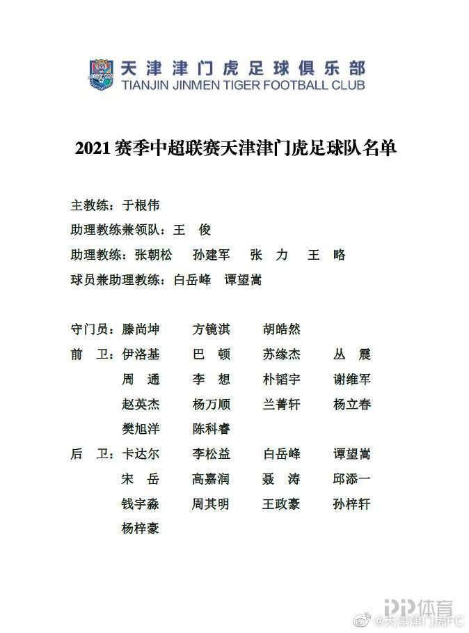 津门虎官宣教练团队于根伟出任主帅 30人名单出炉