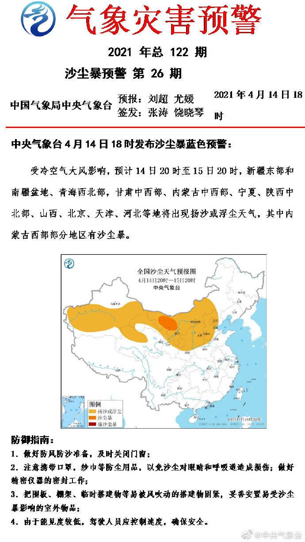 中央气象台发布沙尘暴蓝色预警,新疆、青海等将有扬沙或浮尘