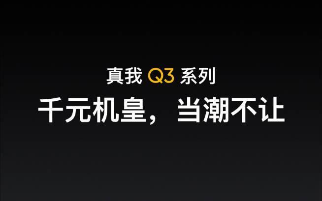 「千元机皇」销量破百万 realme Q3系列继承衣钵即将登场