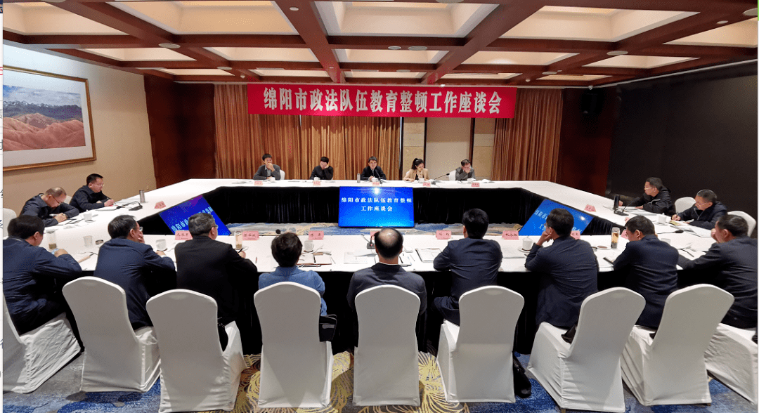 中央第十四督导组在绵阳、遂宁、宜宾召开县委书记座谈会