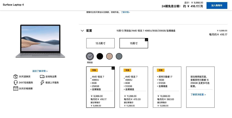 微软 Surface Laptop 4 官方宣传片放出,依旧逼格满满