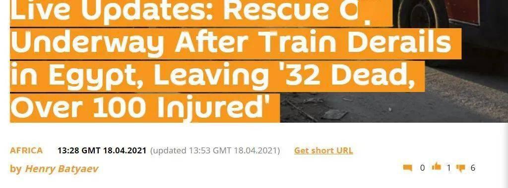 又发脱轨!已致11死98伤