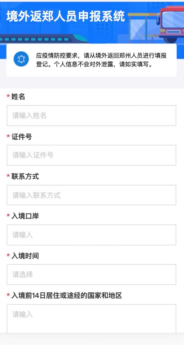 郑州市新冠肺炎疫情防控领导小组发布重要提示:入境来郑人员请主动申报登记