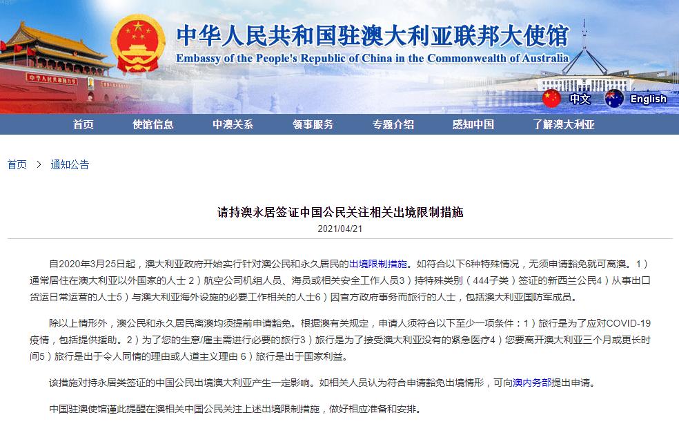 中国驻澳大使馆最新发布!符合这些条件,持澳洲PR也能快速回中国,无需申请豁免!-异乡好居