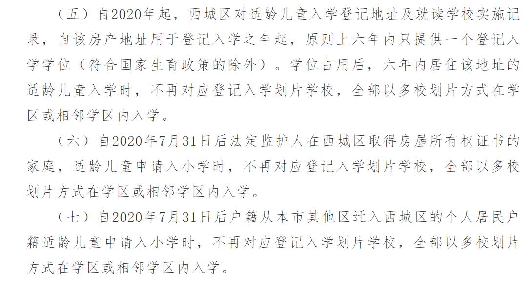 """北京海淀区入学政策下猛料,学区房会否上演""""疯狂末班车""""?"""