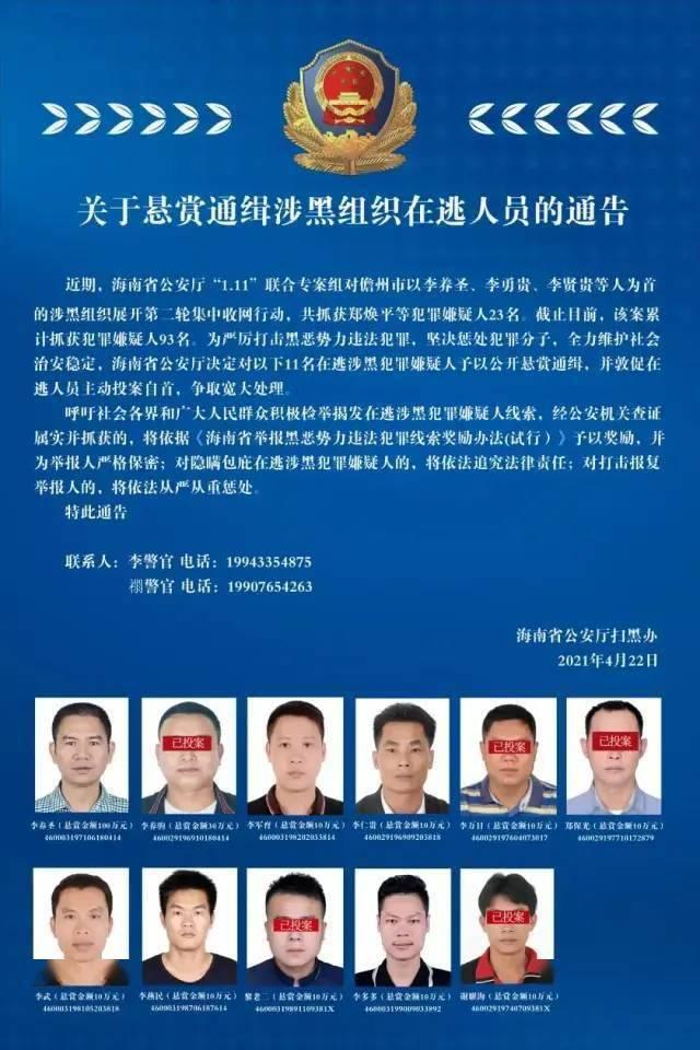"""海南这个""""私彩""""赌场涉案交易超1亿元,18个人受审丨海上夜闻·视听汇"""