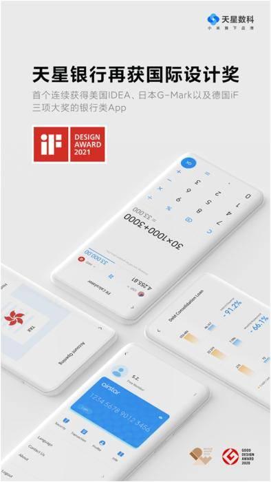 再获国际大奖 天星银行斩获2021年度德国iF设计奖